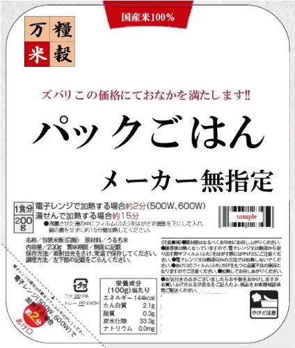特定メーカー指定なし 『レトルトごはん』200gx48個(2ケース) レトルトごはん(白米)