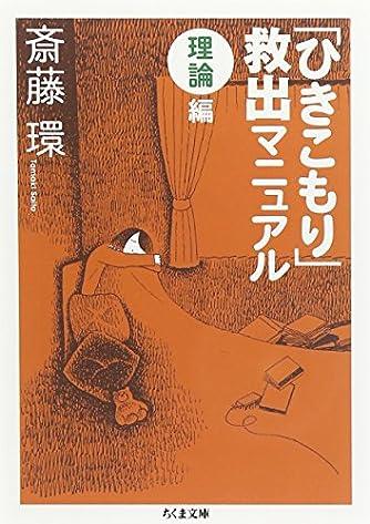 「ひきこもり」救出マニュアル〈理論編〉 (ちくま文庫)