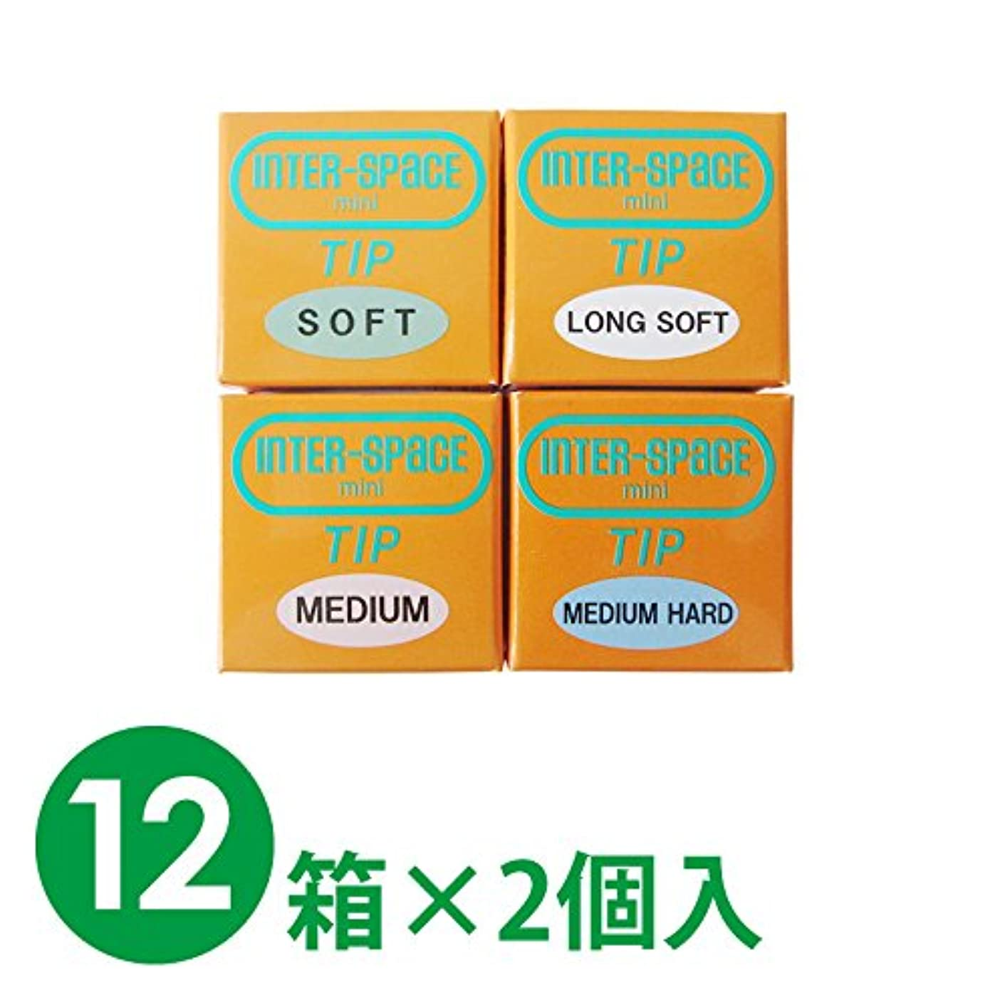 アレルギー性意気込み想定【12箱1セット】モリムラ インタースペース?ミニ 替えチップ 12箱×2個入 (S(ソフト))