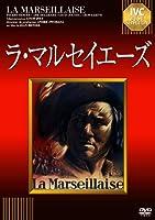 ラ・マルセイエーズ [DVD]