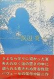 チェーザレ・パヴェーゼ全集〈4〉浜辺・炎 (1971年)