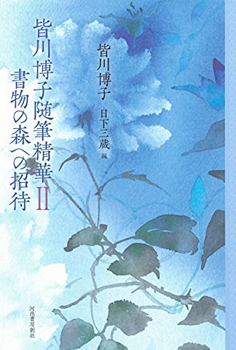 皆川博子随筆精華II 書物の森への招待: 皆川博子随筆精華