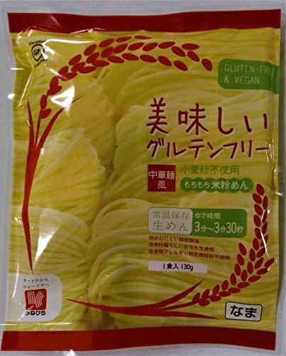 岩手 盛岡純米めん 美味しいグルテンフリー中華麺 130g×5個入 兼平製麺所 小麦粉不使用 もちもち米粉麺