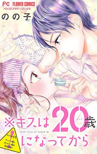 ※キスは20歳になってから【マイクロ】(11) (フラワーコミックス)