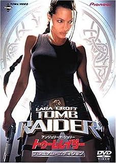 トゥームレイダー (初回限定版) [DVD]
