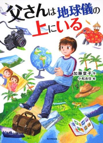 カドカワ学芸児童名作  父さんは地球儀の上にいる