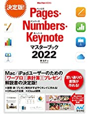 Pages・Numbers・Keynoteマスターブック2022 (Mac Fan Books)