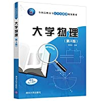 University Physics (3rd edition) National Vocational basic course planning materials(Chinese Edition)