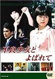 大映テレビ ドラマシリーズ 不良少女とよばれて 前編[DVD]
