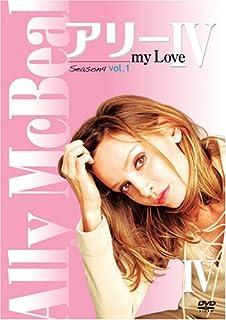 アリー my Love シーズン4 vol.1 [DVD]