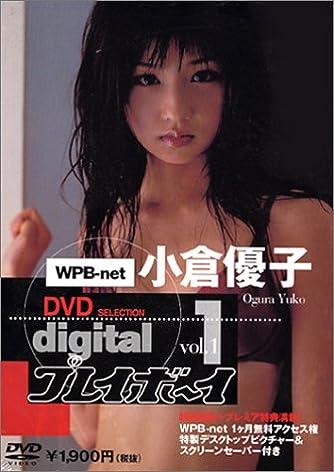 デジタルプレイボーイVol.1 小倉優子 [DVD]