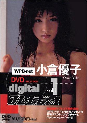 デジタルプレイボーイVol.1 小倉優子 [DVD]の詳細を見る