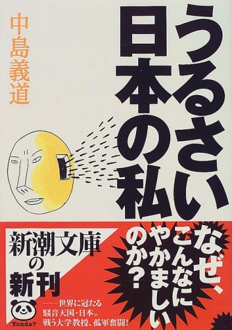 うるさい日本の私 (新潮文庫)