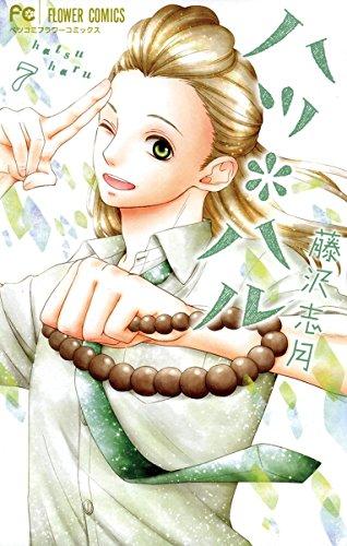 ハツ*ハル(7) (フラワーコミックス) - 藤沢志月