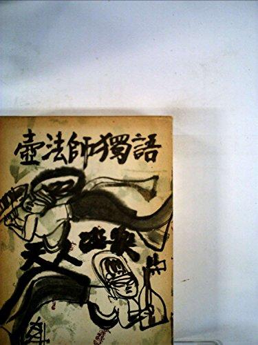 壷法師独語 (1973年)