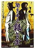 闇金の帝王 銀と金[DVD]