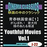 シネマ・クラシックス 青春映画音楽-1- がんばれ! 若大将/陽のあたる坂道