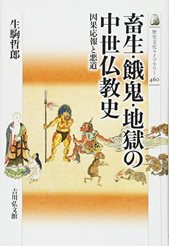 畜生・餓鬼・地獄の中世仏教史: 因果応報と悪道 / 生駒 哲郎