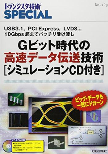 Gビット時代の高速データ伝送技術―USB3.1、PCI Express、LVDS…10Gbps超までバッチリ受け渡し (トランジスタ技術SPECIAL)