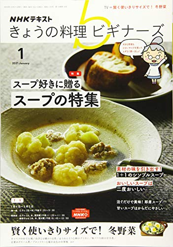 NHKきょうの料理ビギナーズ 2021年 01 月号 [雑誌]