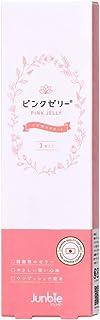 【正規品】ピンクゼリー 3本入り 専門家と共同開発 日本人女性に最適な量とpH値