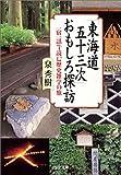 「東海道五十三次」おもしろ探訪―一宿一話で読む歴史雑学の旅 (PHP文庫)