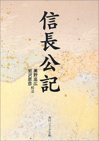 信長公記 (角川文庫 名著コレクション 38)の詳細を見る