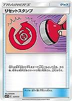 【ミラー仕様】ポケモンカードゲーム SM12a 137/173 リセットスタンプ グッズ ハイクラスパック タッグオールスターズ
