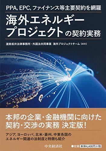 PPA,EPC,ファイナンス等主要契約を網羅 海外エネルギープロジェクトの契約実務