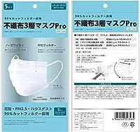全国マスク工業会 不織布 3層 マスク Pro 50枚 (1袋5枚入×10袋) ウイルス バクテリア 微粒子 99%カットフィルター採用