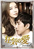 狂気の愛 DVD-BOX6[DVD]
