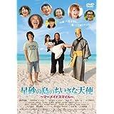 星砂の島のちいさな天使 ~マーメイドスマイル~ [DVD]