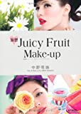 妄想❤Juicy Fruit Make-up (e-MOOK)
