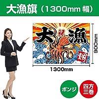 大漁旗 タコ(ポンジ) 1300mm幅 BC-30 (受注生産)