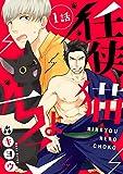 任侠猫ちょこ 分冊版 : 1 (コミックマージナル)