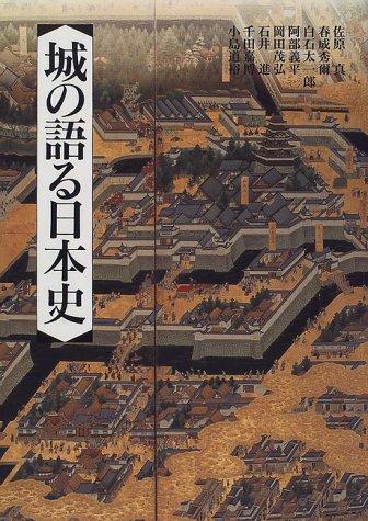 城の語る日本史の詳細を見る