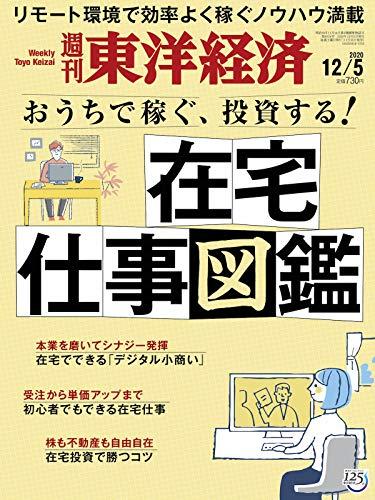 週刊東洋経済 2020/12/5号 [雑誌](在宅仕事図鑑)