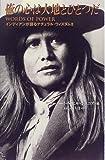 俺の心は大地とひとつだ―インディアンが語るナチュラル・ウィズダム〈2〉 (インディアンが語るナチュラル・ウィズダム (2))
