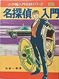 名探偵入門 (小学館入門百科シリーズ 25)