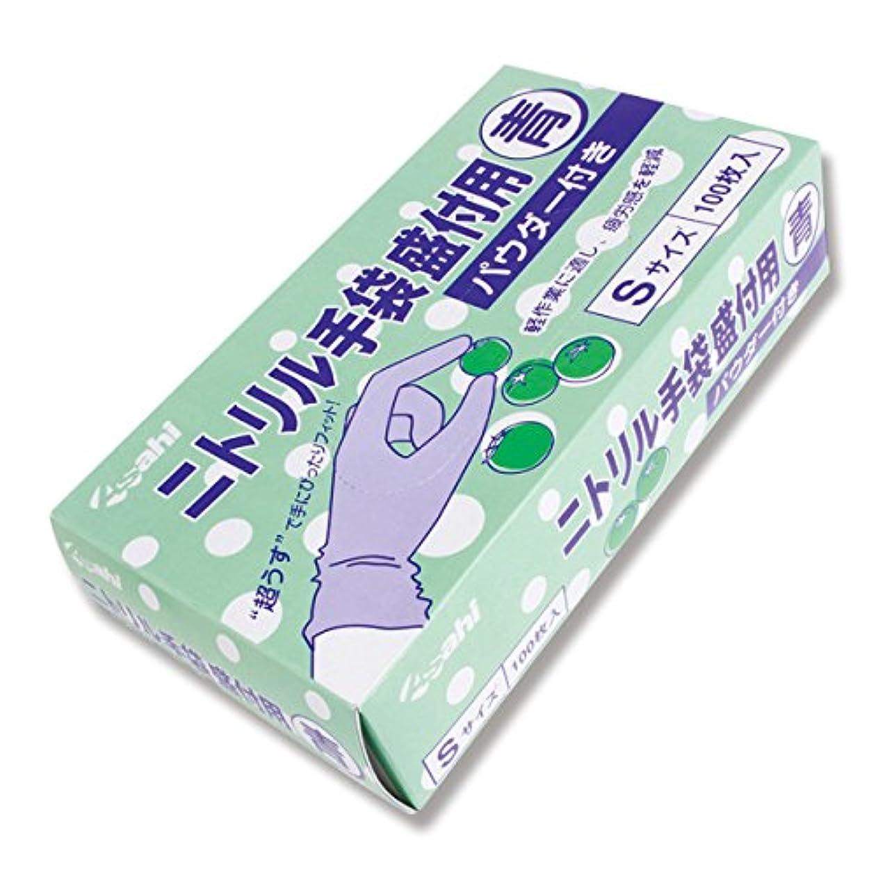 崇拝する一月とまり木旭創業 ニトリル手袋 盛付用 粉付 青 S 100枚