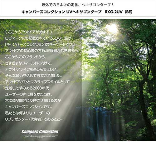 山善キャンパーズコレクションプロモキャノピーテント5(4-5人用)(室内270×270×160cm)ベージュCPR-5UV(BE)&山善テントUVヘキサゴンタープRXG-2UV(BE)【セット買い】
