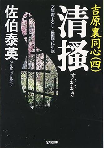 清掻―吉原裏同心〈4〉 (光文社時代小説文庫)