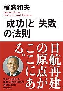 「成功」と「失敗」の法則