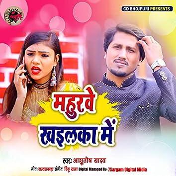 Mahurawa Khailaka Me - Single