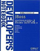 JBoss (開発者ノートシリーズ)