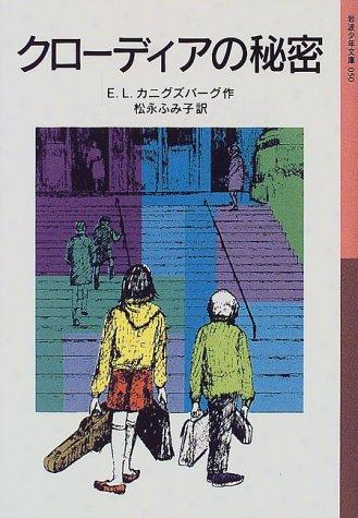 クローディアの秘密 (岩波少年文庫 (050))