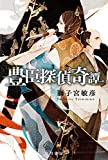 豊臣探偵奇譚 (ハヤカワ文庫 JA シ 15-1)