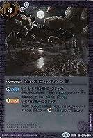 バトルスピリッツ No.3 ロックハンド(コモン) 神光の導き(BSC34) | バトスピ オールキラブースター ネクサス 紫