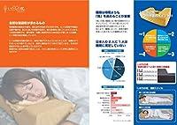 いのちの枕(うつぶせ寝専用枕)