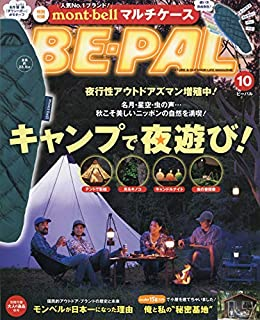 BE-PAL(ビーパル) 2018年 10 月号 [雑誌]